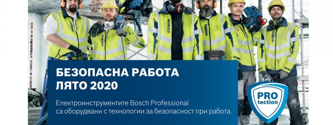 Bosch: Кампания безопасна работа лято 2020